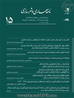دو فصلنامه علمی- پژوهشی دانشگاه هنر، شماره 15، پاییز و زمستان 1394-