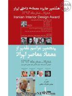 هشتمین جایزه معماری داخلی ایران و پنجمین دوره تقدیر از معمار معاصر ایران
