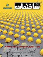 مجله ساختمان، شماره 55، آبان ۹۴-