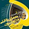 پنجمین همایش ملی معماری داخلی و دکوراسیون