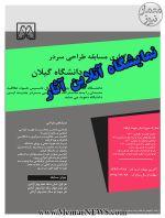 نمایشگاه آنلاین آثار «مسابقه طراحی سردر ورودی دانشگاه گیلان»