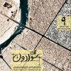 دوفصلنامه علمی-تخصصی-دانشجویی شوادون، شماره ۹، بهار و تابستان ۹۴-
