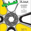 تمدید مهلت جشنواره ملی عکس «معماری، شهر، فرهنگ»