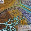انتشار کتاب «معماری آیهها: برداشتی از حکمت اسلامی در هنر و معماری»