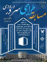 فراخوان مسابقه دانشجویی طراحی سردر دانشگاه آزاد اسلامی واحد نجف آباد
