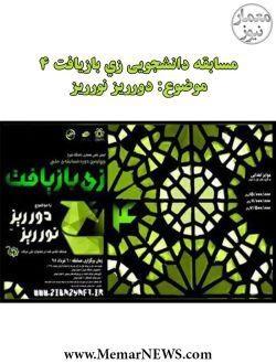 مسابقه دانشجویی «زی بازیافت 4» - شیراز
