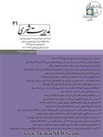 نشریه علمی پژوهشی مدیریت شهری، شماره ۴۱، زمستان ۱۳۹۴-