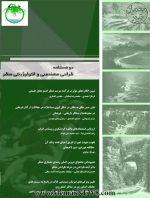 دو فصلنامه طراحي مهندسي و اكولوژيكي منظر، شماره 1 پاييز و زمستان 1394-