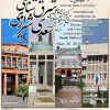 همایش بین المللی شرق شناسی، تاریخ و ادبیات پارسی - ایروان ارمنستان