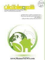 نشریه شهر و ساختمان، شماره 91، آذر 1394-