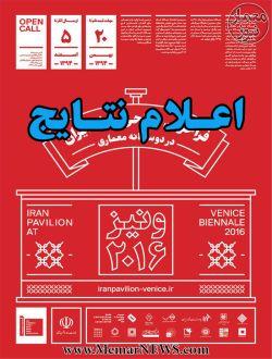 اعلام نتایج مسابقه طراحی غرفه ایران در دوسالانه معماری ونیز ۲۰۱۶