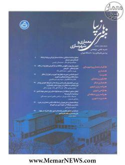 فصلنامه علمی پژوهشی هنرهاي زيبا - معماري و شهرسازي، بهار 1394-