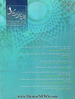 فصلنامه علمی پژوهشی «پژوهش های معماری اسلامی»، زمستان ۱۳۹۴