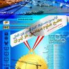 مسابقه کنفرانس بین المللی جامع علوم مهندسی در ایران