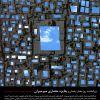 مراسم بزرگداشت روز معمار به همراه نمایشگاه آثار دهمین دوره مسابقه معماری میرمیران