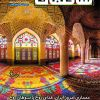 مجله ساختمان، شماره 62، خرداد 95-