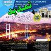 آخرین تمدید کنفرانس بین المللی عمران، معماری و منظر شهری دانشگاه استانبول