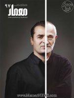 دو ماهنامه معمار، شماره 97، خرداد و تير 1395-