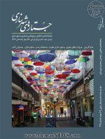 دوفصلنامه جستارهای شهرسازی، بهار و تابستان ۱۳۹۵-