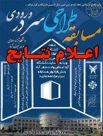 اعلام نتایج و نمایش آثار مسابقه دانشجویی طراحی سردر دانشگاه آزاد اسلامی نجف آباد