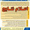 اعلام نتایج و نمایش آثار مسابقه طراحی میادین در سطح محدوده منطقه آزاد ارس