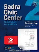 فراخوان مسابقه دو مرحله ای طراحی معماری و طراحی شهری مرکز اجتماعی شهر جدید صدرا
