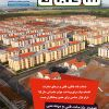 مجله ساختمان، شماره ۶۴، مرداد ۹۵-