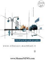 فراخوان مسابقه ملی طراحی منظر محور امام رضا (ع) - مشهد