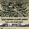 نشست «معاصر شدن در معماری ایران» - مشهد