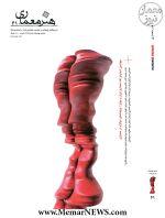 فصلنامه هنر معماری شماره ۴۱، تابستان ۱۳۹۵-
