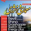 دوره های آموزشی معماری و انرژی سازمان جهاد دانشگاهی تهران