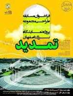 تمدید مهلت مسابقه طراحی مجموعه سردرب ورودی پروژه نمایشگاه بینالمللی اصفهان