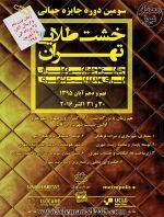 سومین دوره جایزه جهانی خشت طلایی تهران برای مدیریت شهری