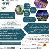 کنفرانس یافته های نوین پژوهشی و آموزشی، عمران، معماری، شهرسازی و محیط زیست