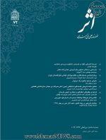 فصلنامه علمی فنی هنری اثر، شماره ۷۲، بهار ۱۳۹۵