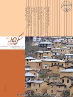 فصلنامه علمی - پژوهشی مسکن و محیط روستا، شماره ۱۵۴، تابستان ۱۳۹۵-
