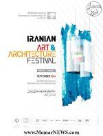 جشنواره هنر و معماری ایران در ارمنستان - شهریور و مهر ١٣٩۵