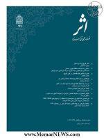 فصلنامه علمی فنی هنری اثر، شماره ۷۱، زمستان ۱۳۹۴