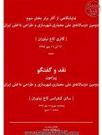 نمایشگاه آثار بخش سوم و نقدوگفتگو دوسالانه ملی معماری، شهرسازی و طراحی داخلی ایران