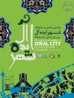 هفتمین نمایشگاه شهر ایده آل - جزیره کیش