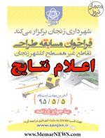 اعلام غیر شفاف نتایج مسابقه طراحی تقاطع غیر همسطح و ورودی گلشهر زنجان