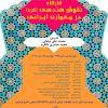 کارگاه نقوش هندسی (گره) در معماری ایرانی