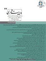 نشریه علمی پژوهشی مدیریت شهری، شماره ۴۴، پاییز ۱۳۹۵-