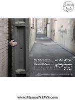 نمایشگاه عکس «تنهای شهر من»