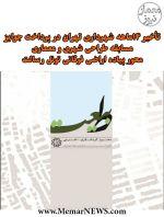 """تأخیر ۱۴ماهه شهرداری تهران در پرداخت جوایز مسابقه """"اراضی فوقانی تونل رسالت"""""""