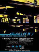نمایشگاه آثار برگزیده دانشجویان معماری دانشگاه تهران