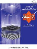 اختتامیه بیست و سومین دوره جشنواره کتاب سال دانشجویی