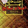 اعلام نتایج سومین دوره جایزه جهانی خشت طلایی تهران برای مدیریت شهری
