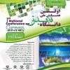 همایش ملی دانشگاه سبز