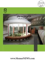 انتشار کتاب «طراحی مدرسه موفق؛ سؤالاتی جذاب برای طراحی خلاقانه»